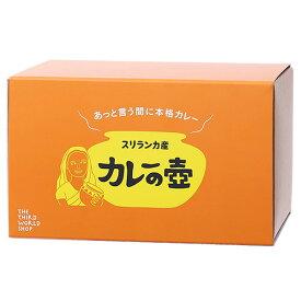 【BOXのみ】カレーを作ろうギフト用BOX 6枚セット 【カレーの壺シリーズ】