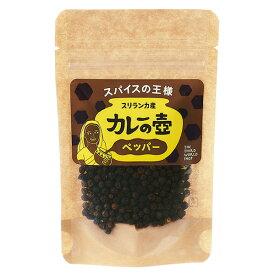 ペッパー 黒ホール 20g 【オーガニック 有機栽培】