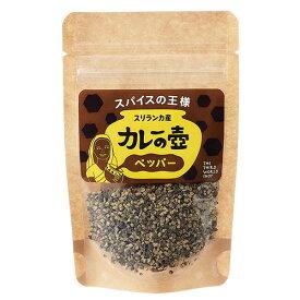 ペッパー 黒粗挽き 20g 【オーガニック 有機栽培】