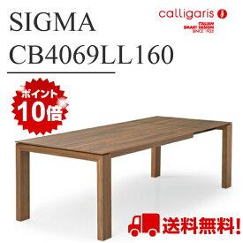 Calligaris CB/4069-LV 160 SIGMA シグマウッド伸長式テーブル