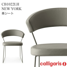 calligaris カリガリス ダイニングチェア NEW YORK ニューヨーク チェア CB1022-LH 本革張り椅子1脚