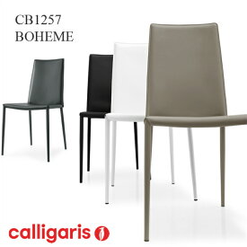 calligaris カリガリス ダイニングチェア Boheme ボヘミ チェアCB/1257 金属脚椅子 1脚