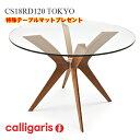 Calligaris カリガリス ダイニングテーブル Tokyo トーキョー CS18-RD 110G 直径110cmの丸い ガラステーブル 傷防止…