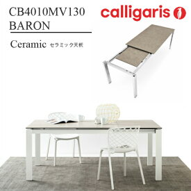 Calligaris カリガリス ダイニングテーブルBaron バロンメタル脚 CB4010MV 130伸長式 セラミック天板