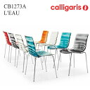 calligaris 正規ディーラー店 カリガリス L'Eau チェア CB1273A オウ ダイニングチェア