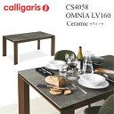 Calligaris カリガリス ダイニングテーブル OMNIA CS4058LV160オムニア 伸長式 セラミック天板