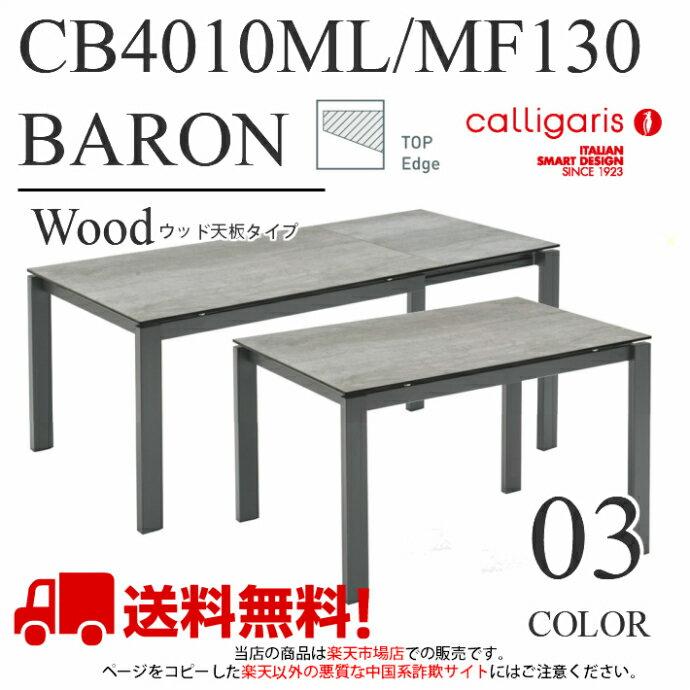 calligarisカリガリス Baron バロンメタル CB4010-ML 130 天板ウッド+金属脚