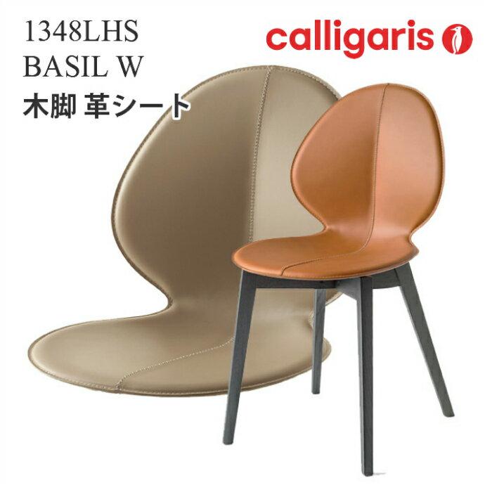 calligarisカリガリス ダイニングチェアCS1348LHS BASIL Wシート 再生皮革 バジル チェア