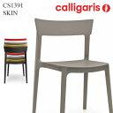 calligaris カリガリス ダイニングチェア SKIN スキン チェア CS/1391