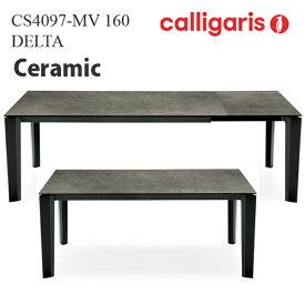 Calligaris カリガリス ダイニングテーブル DELTA ceramic デルタセラミック CS4097-MV160伸長式 セラミック天板