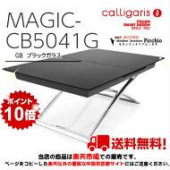 【送料無料】calligarisカリガリス正規ディーラー高さを7段階に調節可能なモダンテーブル。