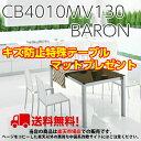 【送料無料】カリガリス Baron バロンメタル CS/4010-MV 130 天板ガラス+金属脚