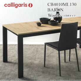 【3/1 ポイント10倍】Calligaris カリガリス ダイニングテーブルBaron バロン CS4010-ML130伸長式 ウッド天板(メラミン化粧板)+金属脚