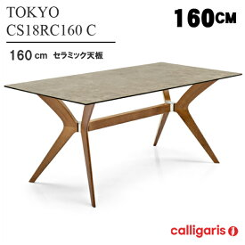Calligaris カリガリス ダイニングテーブル TOKYOトーキョー CS18-RC160G セラミック天板