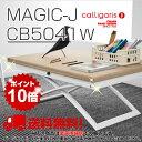 カリガリス昇降テーブル Magic-jマジックジェイ ウッドCB5041W脚P94マットホワイト 天板P27ナチュラル