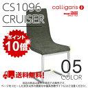 【送料無料】calligaris カリガリス 正規ディーラー店CruiserCS/1096 クルーザー 脚P77クローム(ツヤあり)