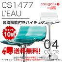 【送料無料】calligaris 正規ディーラー店 カリガリス L'Eauロウ CS/1477昇降式カウンターチェア