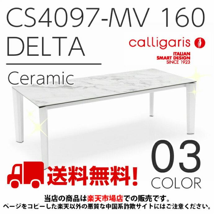 【送料無料】カリガリス DELTA ceramicCS/4098-MV160カリガリス デルタ セラミック