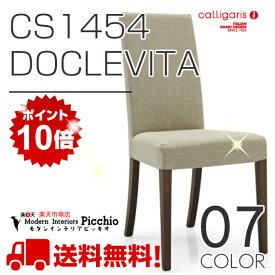 イタリアcalligaris カリガリス ダイニングチェア CS1454 DOCLEVITA ドルチェビータ P128ヴェンゲ色