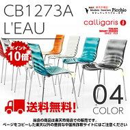 【送料無料】calligaris正規ディーラー店カリガリスL'EauチェアCB1273Aオウダイニングチェア【ポイント10倍】