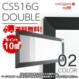 カリガリス CS516G DOUBLEミラーダブル 大型ミラー