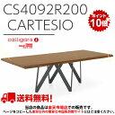 Calligaris CS4092-R 200CARTESIOカルテジオ木製天板ダイニングテーブル天板P201ウォールナット 脚2色
