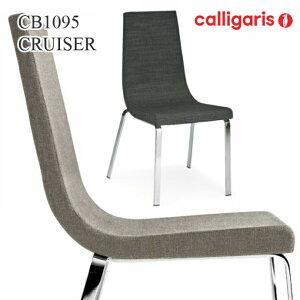 calligaris カリガリス ダイニングチェアCruiser CB1095 クルーザーデザイナーズチェア 金属脚椅子