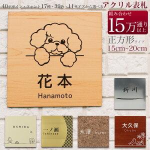 日本製 アクリル 表札 正方形 15cm×15cm 16cm×16cm 17cm×17cm 18cm×18cm 19cm×19cm 20cm×20cm 1cm刻みサイズ指定可 シール マグネット付き ネームプレート かわいい おしゃれ ステンレス調や木製調などカラ
