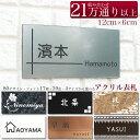 表札 長方形 日本製 アクリル 1:2タイプ デザインB Lサイズ 120×60mm マグネット シール付き 花柄 シンプル ネームプレート ステンレス調や木製調などカラー39色から選べる刻印プレート