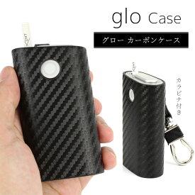 カーボンレザー調 グローケース カラビナ フック付き glo ハードケース グロー専用カバー ブラック 黒 メンズ 送料無料