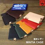 ミンティアケース栃木レザークリークレザーレザーケースカード型ケースタブレットケースキーホルダー付き日本製ハンドメイド