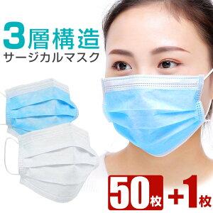 マスク 50枚+1枚セット 使い捨て サージカルマスク 51枚 入り ふつうサイズ 不織布マスク レギュラーサイズ 白 ホワイト ブルー 青 男女兼用