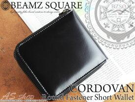 コードバン ラウンドファスナー 二つ折り財布 メンズ レザー ラウンドウォレット BS1268 ビームズスクエア 【BEAMZ SQUARE】