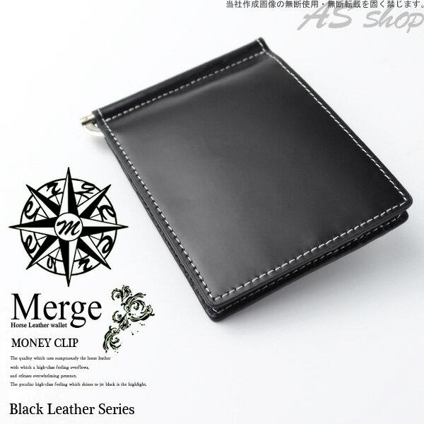 馬革 マネークリップ メンズ コードバン 財布 ホース レザー 札挟み 小銭入れ 牛革 ブランド MG-1719 マージ 【Merge】