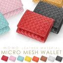 小さい財布 レディース 三つ折り 牛革 メッシュ 三つ折り財布 コンパクト レザー 本革 編み込み ブランド AN-1198 モ…