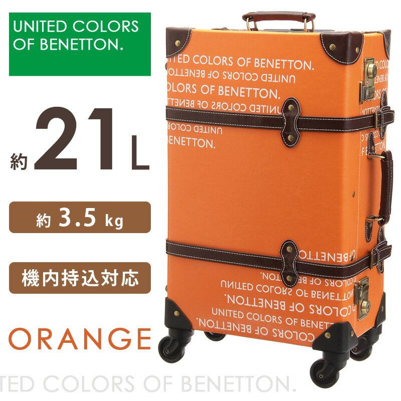 スーツケース キャリーケース キャリーバッグ スーツケース トランク型 オレンジ 21L 機内持ち込み Sサイズ 軽量 TSAロック搭載 2BE8-41T ベネトン 【BENETTON】