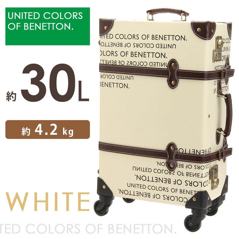 スーツケース キャリーケース キャリーバッグ スーツケース トランク型 ホワイト 30L 機内持ち込み Mサイズ 軽量 TSAロック搭載 2BE8-51T ベネトン 【BENETTON】