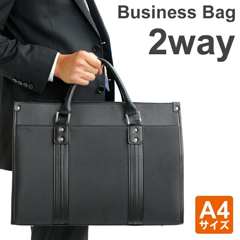 ビジネスバッグ メンズ 牛革 × 硬質ナイロン ブリーフケース 2WAY