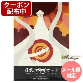 日本の神様カード ミニ メール便