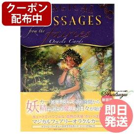 マジカルフェアリーオラクルカード 日本語版説明書付 新装版