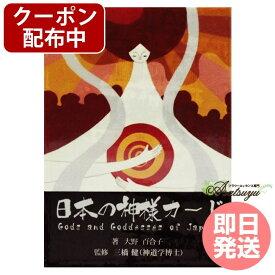 【クーポン(マラソン限定)】【もれなくプレゼント】日本の神様カード