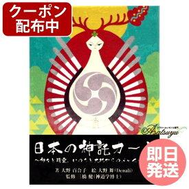 【クーポン(マラソン限定)】【もれなくプレゼント】日本の神託カード