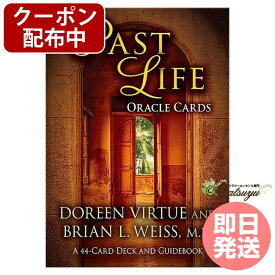 【クーポン(マラソン限定)】【もれなくプレゼント】パストライフオラクルカード