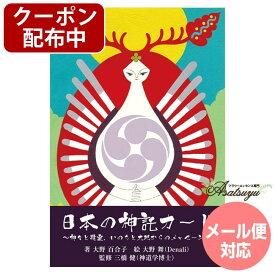 【クーポン(マラソン限定)】【もれなくプレゼント】日本の神託カード ミニ メール便