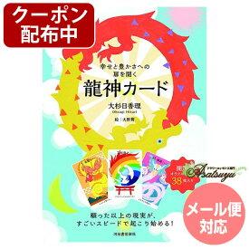 【クーポン(マラソン限定)】【もれなくプレゼント】幸せと豊かさへの扉を開く龍神カード