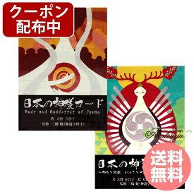 【クーポン(マラソン限定)】【もれなくプレゼント】日本の神様カード・日本の神託カード