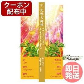 【クーポン(マラソン限定)】【もれなくプレゼント】日本神界と和草カード