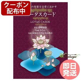 【クーポン(マラソン限定)】【もれなくプレゼント】ロータスカード