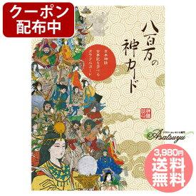 【クーポン(マラソン限定)】【もれなくプレゼント】八百万の神様カード