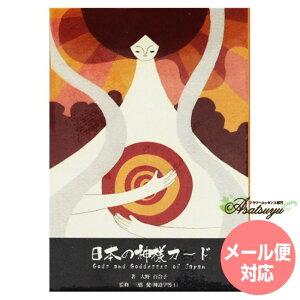 日本の神様カード ミニ 日本語解説書付属 メール便